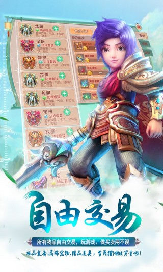 梦幻霸王正版BT版截图(3)