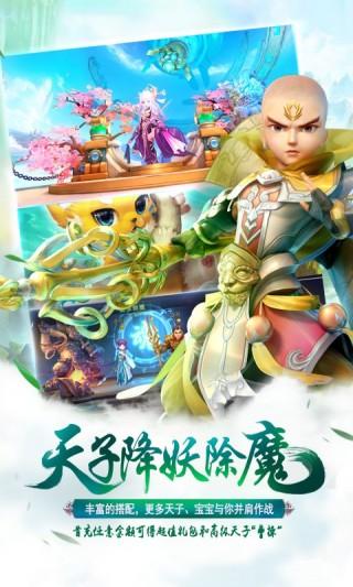 梦幻霸王正版BT版截图(2)