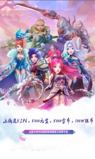 梦幻霸王正版截图(1)