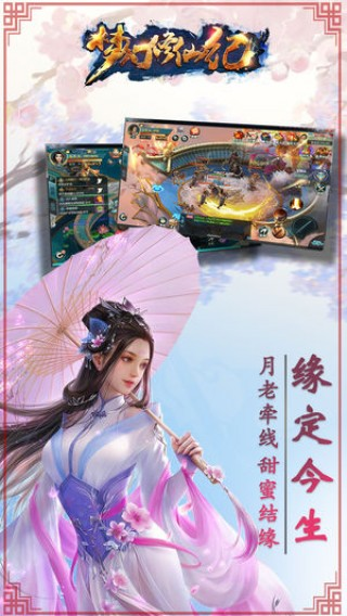 梦幻修仙纪截图(3)