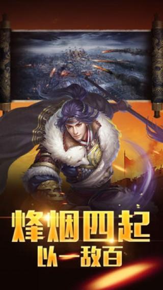 千城烽火安卓版截图(2)