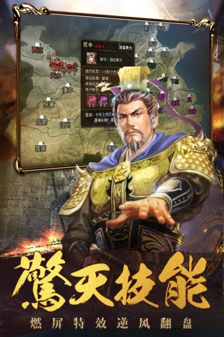 九州三国志截图(4)