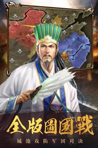九州三国志截图(1)