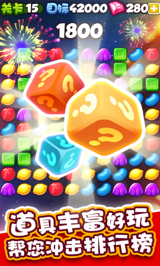 消灭糖果安卓版截图(5)