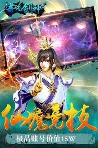 奇迹剑神截图(4)