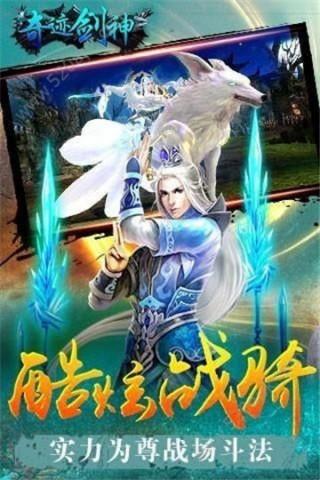 奇迹剑神截图(2)