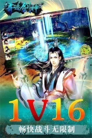 奇迹剑神截图(1)