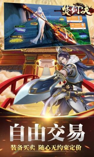 焚剑决截图(1)