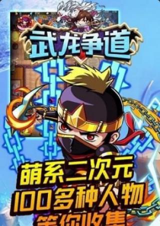武龙争道安卓版截图(2)