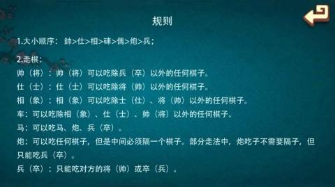 中国暗棋截图(3)