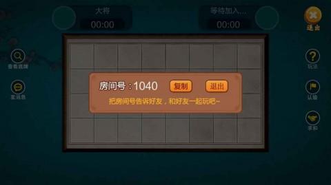 中国暗棋截图(1)