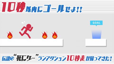 10秒赛跑截图(4)