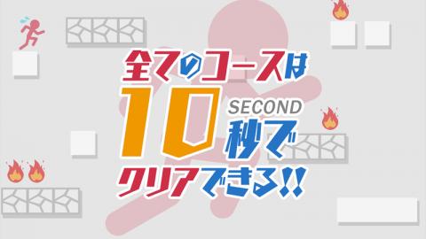 10秒赛跑截图(1)