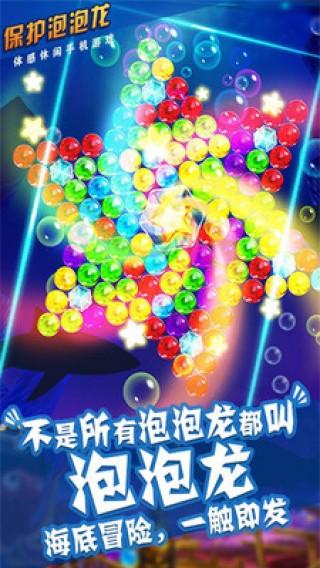 保护泡泡龙截图(3)