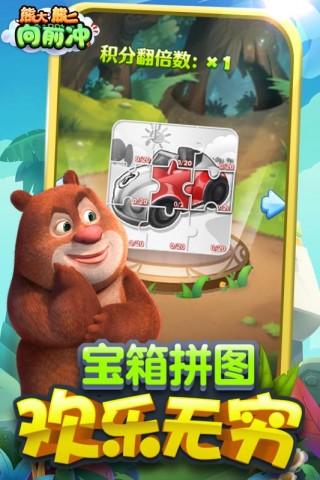 熊大熊二向前沖截圖(5)