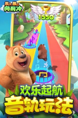 熊大熊二向前沖截圖(2)
