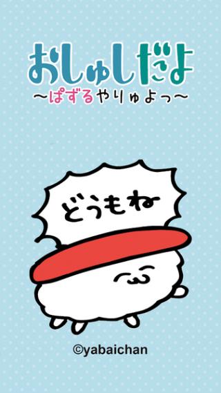 是寿司哦截图(5)