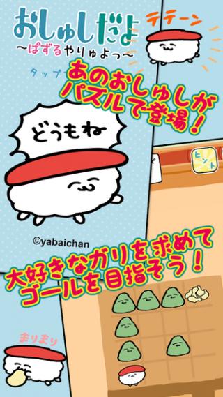 是寿司哦截图(4)