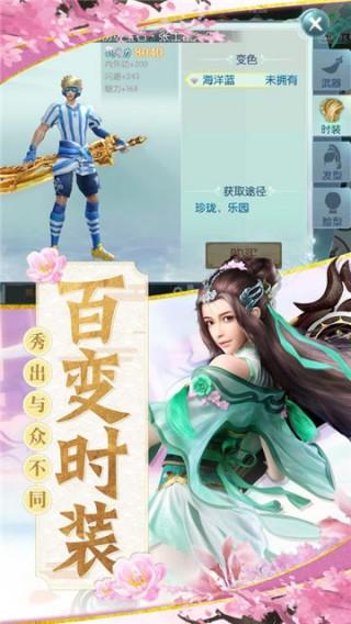 太古剑魔截图(4)