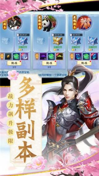 太古剑魔截图(1)