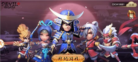 武士大魔王截图(2)