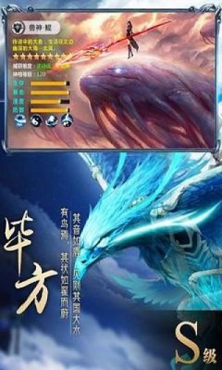 山海捕兽纪截图(3)