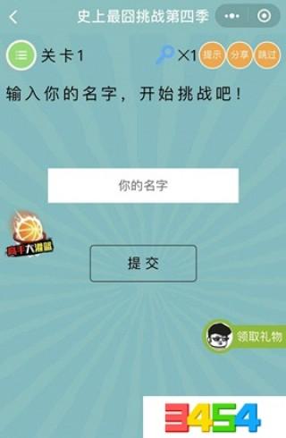 微信史上最囧挑战第四季截图(2)