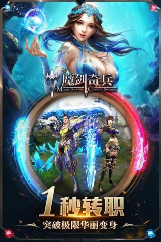 魔剑奇兵截图(2)
