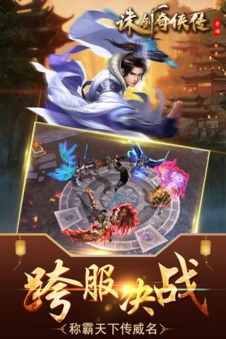 诛剑奇侠传安卓版截图(4)