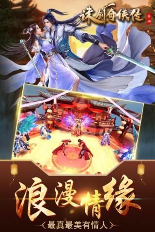 诛剑奇侠传安卓版截图(1)