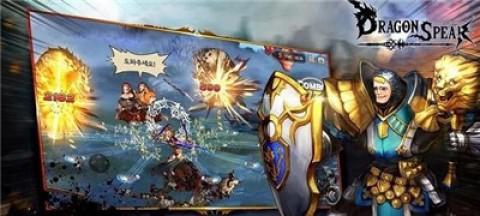DragonSpear龙枪截图(2)