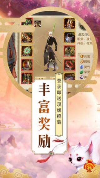 大唐剑侠截图(3)