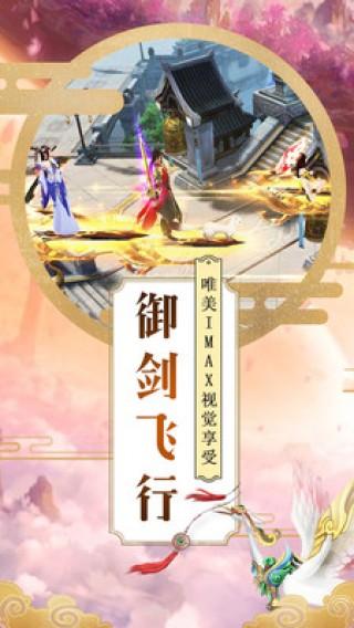 大唐剑侠截图(2)