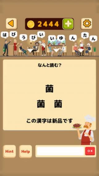 絶品!謎解きレストラン截图(2)