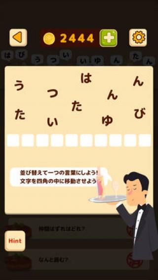 絶品!謎解きレストラン截图(3)