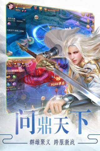 戮天之剑截图(5)