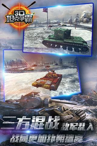 3D坦克争霸360版截图(5)