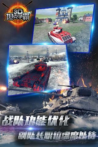 3D坦克争霸360版截图(4)