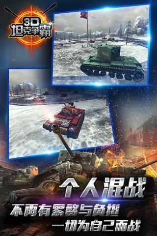 3D坦克争霸360版截图(3)