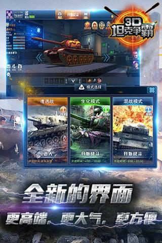 3D坦克争霸360版截图(2)