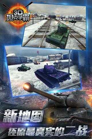 3D坦克争霸360版截图(1)
