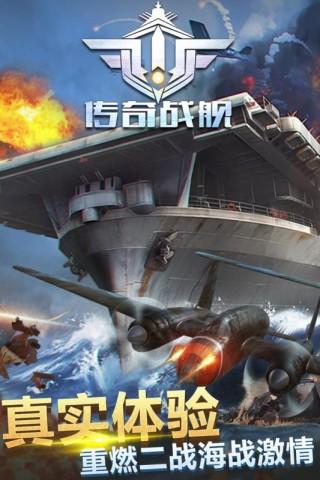 传奇战舰安卓版截图(5)