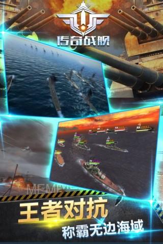 传奇战舰安卓版截图(4)