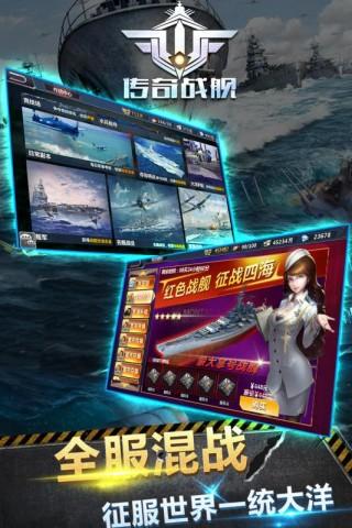 传奇战舰安卓版截图(3)