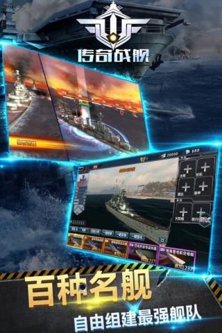 传奇战舰安卓版截图(2)