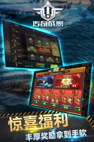 传奇战舰安卓版截图(1)