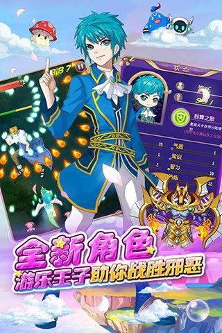 巴啦啦魔箭小公主九游版截图(3)