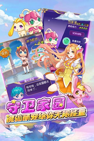 巴啦啦魔箭小公主九游版截图(2)