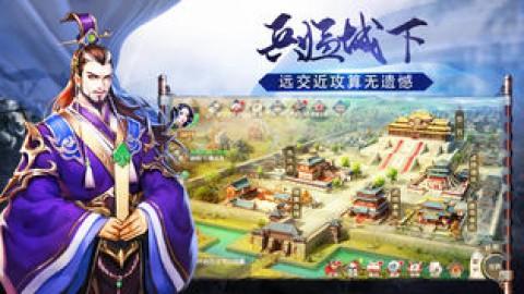 三国 - 三国战天下:三国游戏3D群英传三国攻城游戏截图(2)