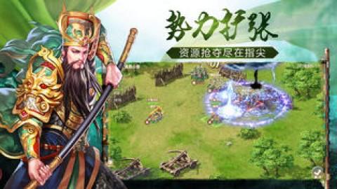 三国 - 三国战天下:三国游戏3D群英传三国攻城游戏截图(3)